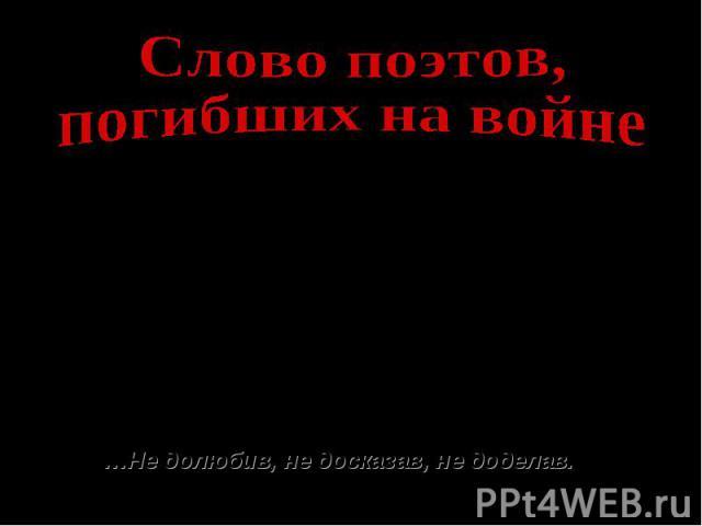 Из горящих траншей, под огнём и свинцом, Адресов не оставив в конверте, Гимнастёрки рванув, плюнув смерти в лицо, Прорывались ребята в бессмертье…
