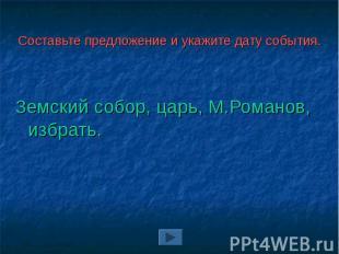 Земский собор, царь, М.Романов, избрать. Земский собор, царь, М.Романов, избрать