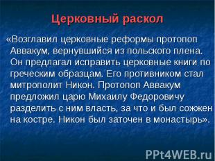«Возглавил церковные реформы протопоп Аввакум, вернувшийся из польского плена. О