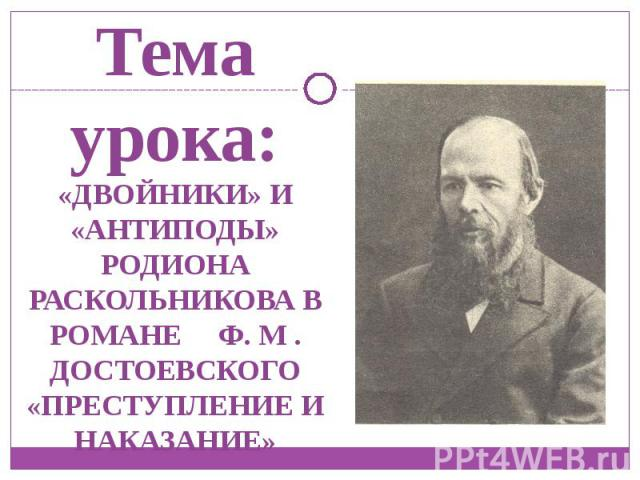 an analysis of the character of raskolnikov in the novel of dostoevsky Free study guide-crime and punishment by fyodor dostoevsky-character analysis/raskolnikov-free booknotes chapter summary plot synopsis notes essay book report study guide downloadable notes.