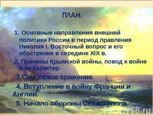 1. Основные направления внешней политики России в период правления Николая I. Во