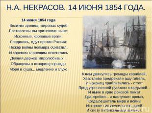 14 июня 1854 года 14 июня 1854 года Великих зрелищ, мировых судеб Поставлены мы