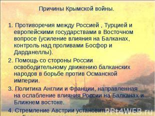 Причины Крымской войны. Причины Крымской войны. 1. Противоречия между Россией ,