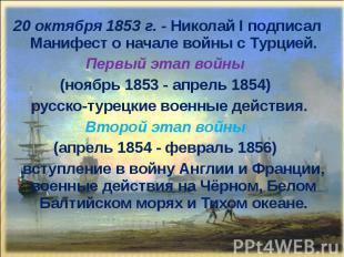 20 октября 1853 г. - Николай I подписал Манифест о начале войны с Турцией. 20 ок