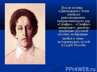После поэмы «Двенадцать» Блок написал революционно-патриотическую оду «Скифы». «