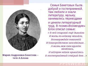 Семья Бекетовых была доброй и гостеприимной, там любили и знали литературу, музы