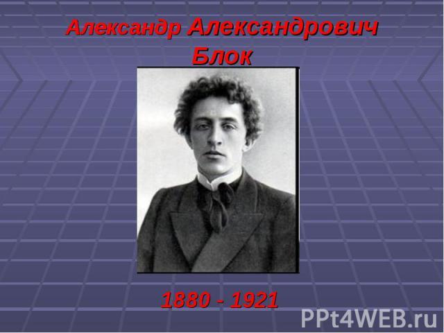 1880 - 1921 1880 - 1921