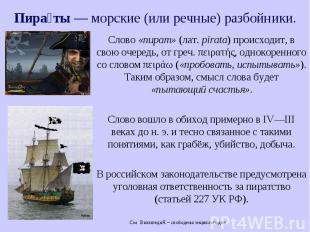 Пира ты— морские (или речные) разбойники. Слово «пират» (лат.pirata)