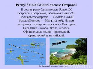 Респу блика Сейше льские Острова В состав республики входят более 100 островов и
