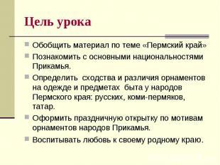 Обобщить материал по теме «Пермский край» Обобщить материал по теме «Пермский кр