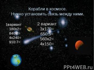 1вариант 180х2= 840:2= 4х240= 910:7=