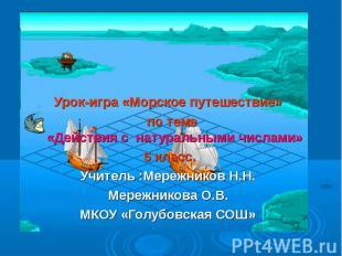 Урок-игра «Морское путешествие» Урок-игра «Морское путешествие» по теме «Действи