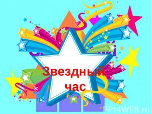 Звёздный Ч А С