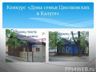 Конкурс «Дома семьи Циолковских в Калуге»