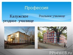 Профессия Калужское уездное училище