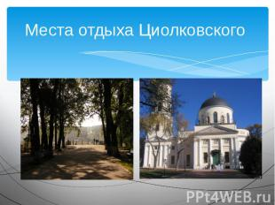 Места отдыха Циолковского