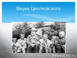 Внуки Циолковского