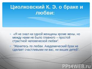 Циолковский К. Э. о браке и любви: «Я не знал ни одной женщины кроме жены, но ме