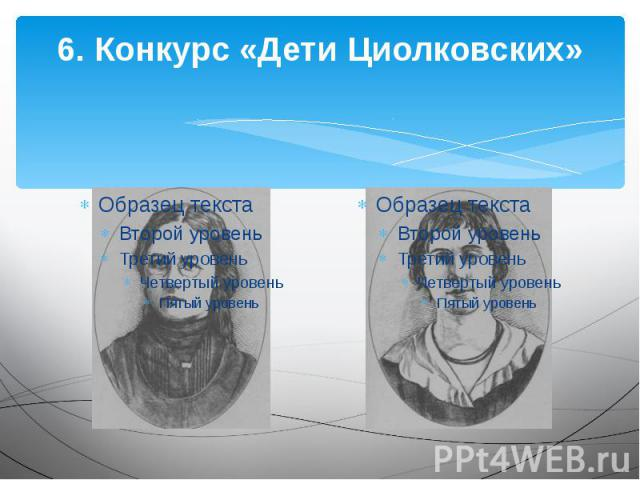 6. Конкурс «Дети Циолковских»