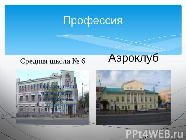 Профессия Средняя школа № 6