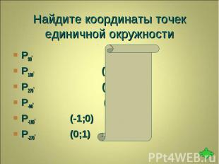 Р900 (0;1) Р900 (0;1) Р1800 (-1;0) Р2700 (0;-1) Р-900 (0;-1) Р-1800 (-1;0) Р-270
