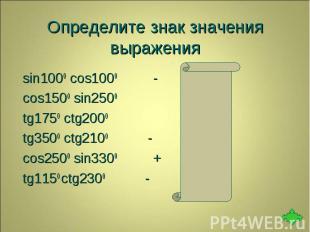 sin1000 cos1000 - sin1000 cos1000 - cos1500 sin2500 + tg1750 ctg2000 - tg3500 ct