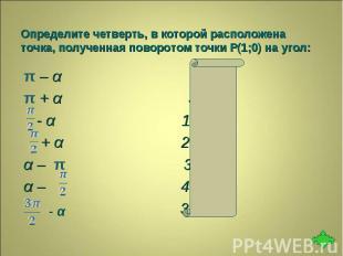 π – α 2 π – α 2 π + α 3 - α 1 + α 2 α – π 3 α – 4 3