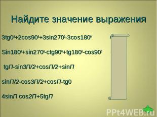 3tg00+2cos900+3sin2700-3cos1800 0 3tg00+2cos900+3sin2700-3cos1800 0 Sin1800+sin2