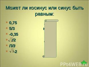 0,75 да 0,75 да 5/3 нет -0,35 да /2 да П/3 нет -2 да