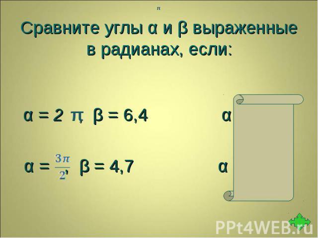 α = 2 , β = 6,4 α < β α = 2 , β = 6,4 α < β α = , β = 4,7 α > β