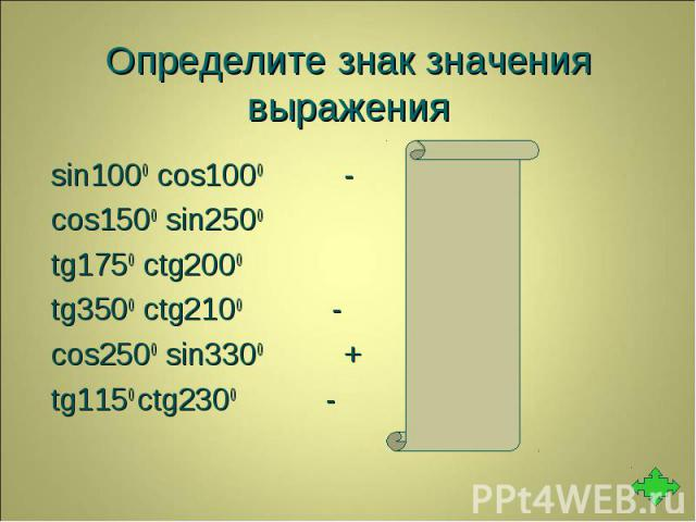 sin1000 cos1000 - sin1000 cos1000 - cos1500 sin2500 + tg1750 ctg2000 - tg3500 ctg2100 - cos2500 sin3300 + tg1150 ctg2300 -