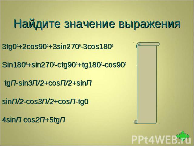 3tg00+2cos900+3sin2700-3cos1800 0 3tg00+2cos900+3sin2700-3cos1800 0 Sin1800+sin2700-ctg900+tg1800-cos900 -1 tgП-sin3П/2+cosП/2+sinП 1 sinП/2-cos3П/2+cosП-tg0 0 4sinП cos2П+5tgП 0