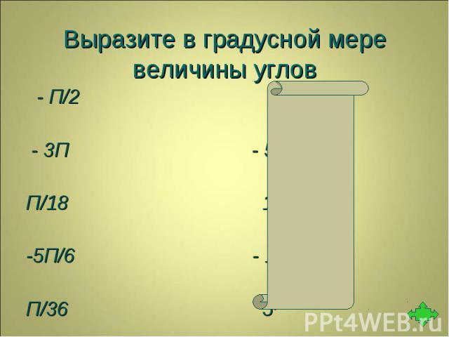 - П/2 -900 - П/2 -900 - 3П - 5400 П/18 100 -5П/6 - 1500 П/36 50