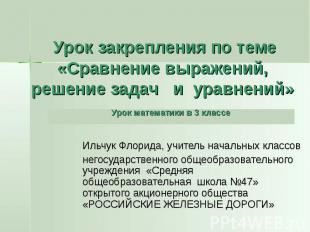 Урок закрепления по теме «Сравнение выражений, решение задач и уравнений» Ильчук