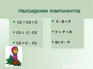 Нахождение компонентов С1 + С2 = С С1 = С - С2 С2 = С - С1