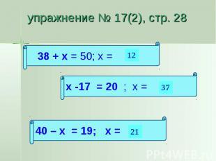 упражнение № 17(2), стр. 28