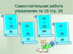 Самостоятельная работа упражнение № 19 стр. 28