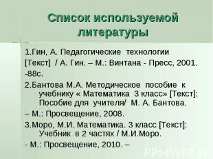 Список используемой литературы 1.Гин, А. Педагогические технологии [Текст] / А.