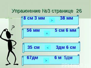 Упражнение №3 странице 26