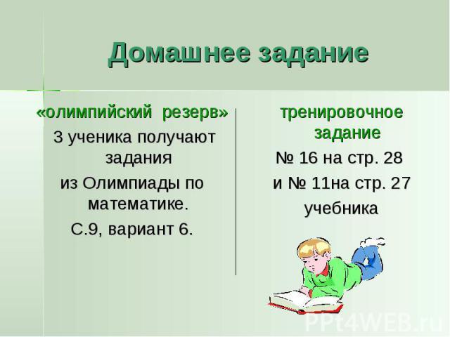Домашнее задание «олимпийский резерв» 3 ученика получают задания из Олимпиады по математике. С.9, вариант 6.