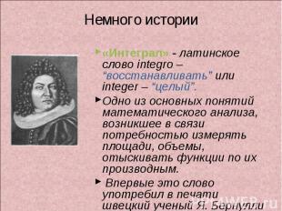 """«Интеграл» - латинское слово integro – """"восстанавливать"""" или integer – """"целый""""."""