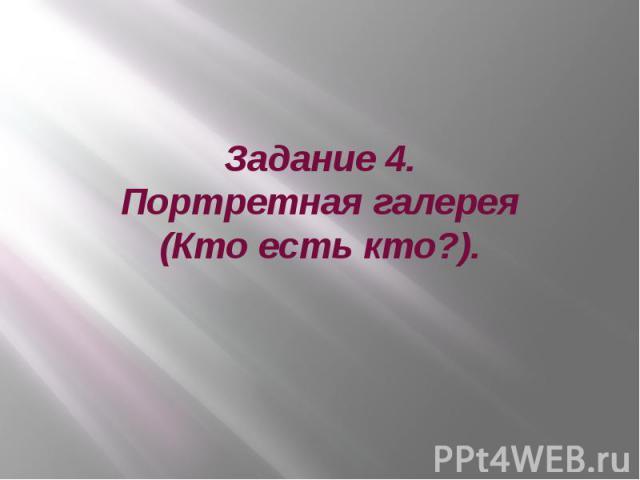 Задание 4. Портретная галерея (Кто есть кто?).