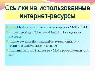 www.klyaksa.net - программа материалы MyTest2.4.1 www.klyaksa.net - программа ма
