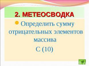 Определить сумму отрицательных элементов массива Определить сумму отрицательных
