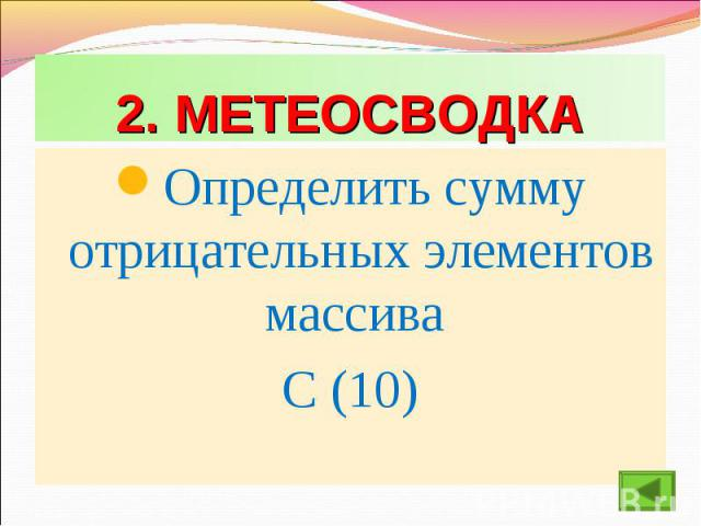 Определить сумму отрицательных элементов массива Определить сумму отрицательных элементов массива С (10)