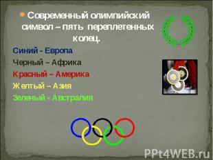 Современный олимпийский символ – пять переплетенных колец. Современный олимпийск