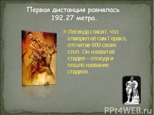 Легенда гласит, что отмерил её сам Геракл, отсчитав 600 своих стоп. Он назвал её