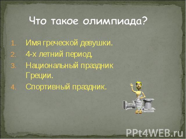 Имя греческой девушки. Имя греческой девушки. 4-х летний период. Национальный праздник Греции. Спортивный праздник.