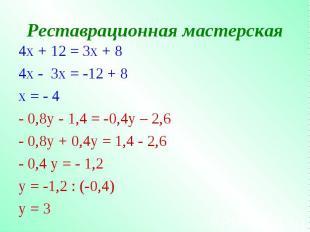 4x + 12 = 3x + 8 4x + 12 = 3x + 8 4x - 3x = -12 + 8 x = - 4 - 0,8y - 1,4 = -0,4y