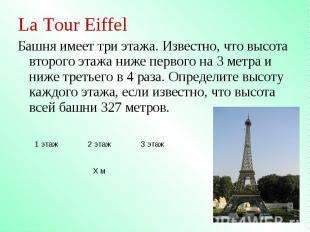 La Tour Eiffel La Tour Eiffel Башня имеет три этажа. Известно, что высота второг